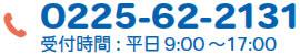 お電話でのお問合せは0225-62-2131(石巻松山観光バス)