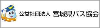 松山観光は公益社団法人宮城県バス協会へ加盟しています