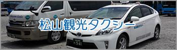 石巻で安全に、快適に乗れるタクシーなら松山観光へ