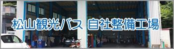 弊社は石巻に自社整備工場を有するバス会社です