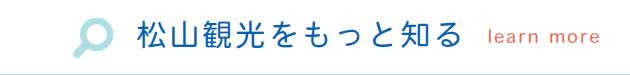 石巻のバス会社松山観光をもっと知る