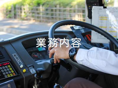 安全に、快適に。松山観光バスの業務内容です