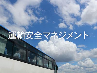 ワンランク上のおもてなし。松山観光の安全運輸マネジメント